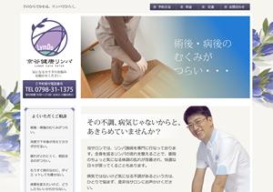 京谷健康リンパWebサイトイメージ